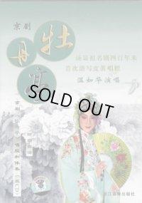 京劇 牡丹亭 (唱腔 和 伴奏 附 曲譜) CD