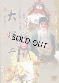 京劇 大探二《大保国》《探皇陵》《二進宮》(DVD PAL 2枚組)