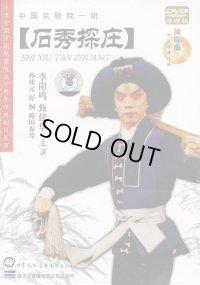 中国京劇院一団 石秀探庄 (DVD PAL)