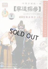 中国京劇院一団 李逵探母 (DVD PAL)