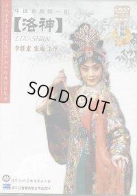 中国京劇院一団 洛神 (DVD PAL)