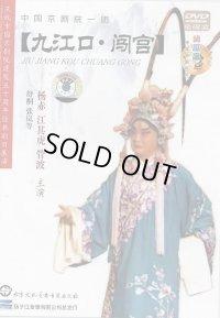 中国京劇院一団 九江口・闖宮 (DVD PAL)