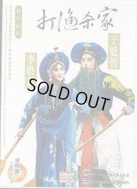 中国京劇院一団 打漁殺家 (DVD PAL)