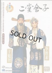 中国京劇院一団 二堂舎子 (DVD PAL)