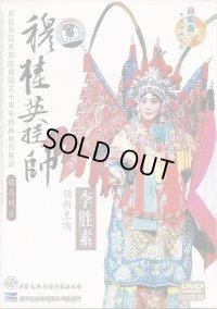 中国京劇院一団 穆桂英掛帥 (DVD PAL 2枚組)