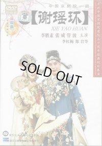 中国京劇院一団 謝瑤環 (DVD PAL 2枚組)
