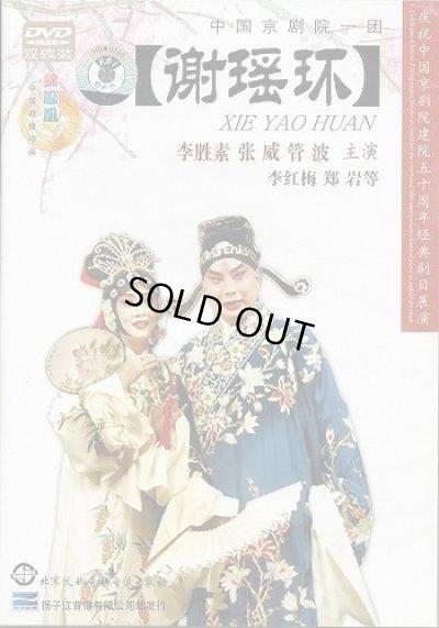 画像1: 中国京劇院一団 謝瑤環 (DVD PAL 2枚組)