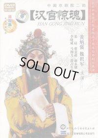 中国京劇院二団 漢宮驚魂 (DVD PAL 2枚組)