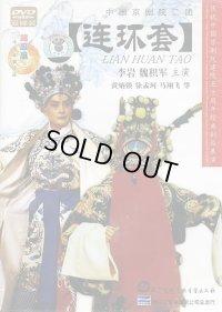 中国京劇院二団 連環套 (DVD PAL 2枚組)