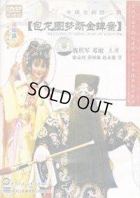 中国京劇院二団 包龍図夢断金蝉案 (DVD PAL 2枚組)
