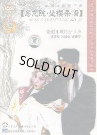 中国京劇院三団 烏龍院・坐楼殺惜 (DVD PAL)