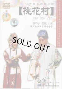 中国京劇院三団 桃花村 (DVD PAL)