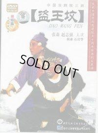 中国京劇院三団 盗王墳 (DVD PAL)