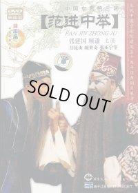 中国京劇院三団 范進中挙 (DVD PAL)
