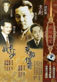 京劇《草船借箭》《戦長沙》(音配像版) (DVD PAL)