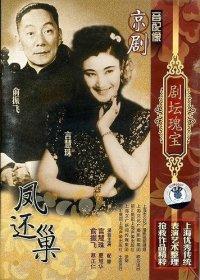 京劇 鳳還巣 (音配像版) (DVD PAL)