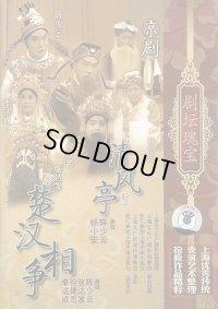 京劇 《楚漢相争》《清風亭》(DVD2枚組・PAL)