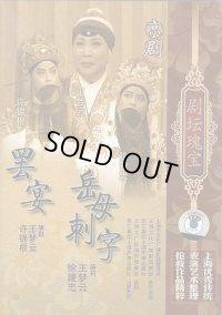 京劇 《罷宴》《岳母刺字》 (DVD PAL)