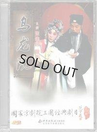 京劇 烏龍院 (DVD・PAL)