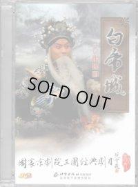 京劇 白帝城 (DVD・PAL)