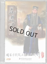 京劇 范進中挙 (DVD・PAL)