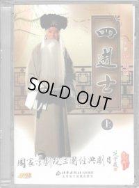 京劇 四進士(上・下) (DVD2枚組・PAL)