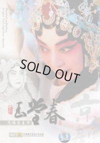 京劇 玉堂春(DVD2枚組・PAL)