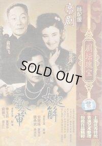 京劇《女起解》《三堂会審》(DVD PAL)