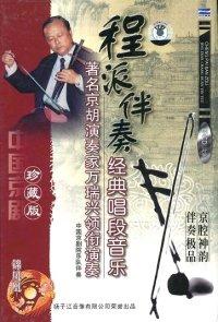 中国京劇 程派伴奏経典唱段音楽 著名京胡演奏家万瑞興領銜演奏 (CD2枚組)