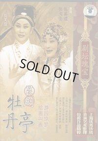 昆劇 牡丹亭(遊園驚夢 拾画叫画) (DVD PAL)