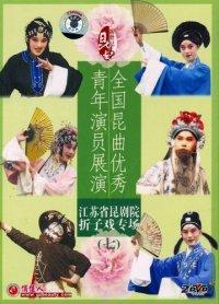 江蘇省昆劇院 折子戯専場 全国昆曲優秀青年演員展演(七)(DVD NTSC 2枚組)