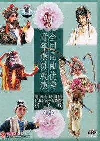 湖南省昆劇団 江蘇省蘇州昆劇院 全国昆曲優秀青年演員展演(四)(DVD  NTSC 1枚)