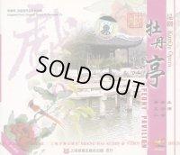 昆劇 牡丹亭(上海 新編舞台版) (VCD3枚組)