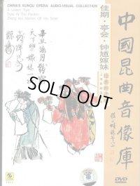 中国崑曲音像庫 経典折子戯 佳期・亭会・鐘馗嫁妹 DVD