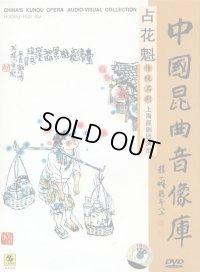 昆劇 伝統名劇 占花魁 (DVD・PAL)