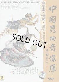中国崑曲音像庫 経典折子戯 扈家庄 借扇 擋馬(DVD・PAL)