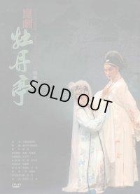 崑劇 牡丹亭 精華版(DVD2枚組・NTSC)