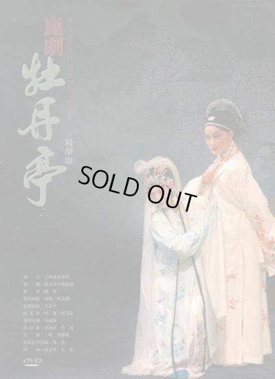 画像1: 崑劇 牡丹亭 精華版(DVD2枚組・NTSC)