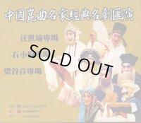 中国崑曲名家経典名劇匯演 (DVD NTSC 6枚組)