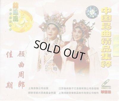 画像1: 中国崑曲精品集萃 顧曲周郎・佳期 VCD