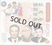 牡丹亭 遊園驚夢 VCD