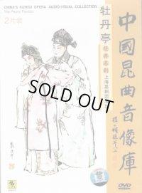 昆劇 経典名劇 牡丹亭 (DVD2枚組・PAL)