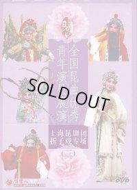 上海昆劇団 折子戯専場 全国昆曲優秀青年演員展演(三)(DVD NTSC 1枚)