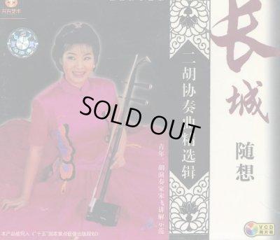 画像1: 長城随想 二胡協奏曲精選輯 (VCD2枚)
