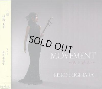 画像1: MOVEMENT〜天と地と〜 CD
