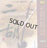 中国音楽大全 二胡巻 (上下集) (CD10枚組)