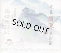 2004 台北胡琴芸術節 (DVD4枚組・NTSC)