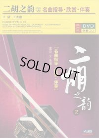 二胡之韵 2 [名曲指導・欣賞・伴奏] (DVD・PAL1枚/ 伴奏CD1枚)