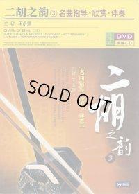 二胡之韵 3 [名曲指導・欣賞・伴奏] (DVD・PAL1枚/ 伴奏CD1枚)