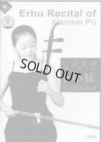 卜小妹 二胡独奏音楽会 (DVD・PAL)
